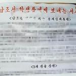 인천 대학가도 '김정은 서신' 대자보 전대협 게시 주장…경찰 현황 파악중