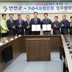 NH농협은행-연천군 '깨끗하고 아름다운 농촌만들기' MOU 체결