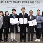 경기도주식회사-120만 지역 맘, '중기제품 홍보 활성화' 협약