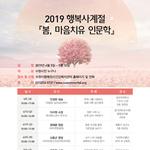 수원시정신복지센터,  '2019 찾아가는 행복인문학' 개최