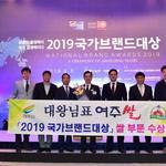'대왕님표 여주쌀' '2019 국가브랜드 대상'서 쌀 부문 대상