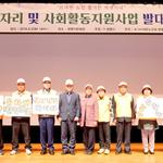 광명시, '2019년 노인일자리 및 사회활동 지원사업' 발대식