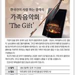 한국인이 사랑 하는 클래식 가족음악회 'The Gift'