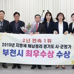 부천시, 2019년 지방세 체납정리 평가서 최우수 선정