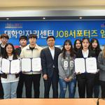 오산대 일자리센터, 2019학년도 JOB 서포터즈 2기 임명식