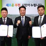 부천시, 한국 스포츠 빛낸 유명우·김재엽 씨 부천시체육회 홍보대사 위촉