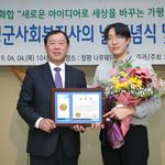 가평군, 제2회 사회복지사의 날 기념식 개최