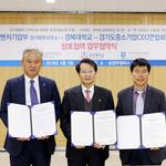 경복대-벤처부 경기북부사무소 등 지역 맞춤형 평생직업교육 다자간 협약