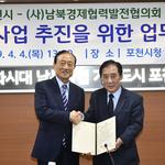 포천시-남북경협발전협,  시청서 '남북경협 추진 협약식'