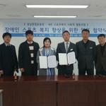 성남도개공- WE스포츠 협동조합, 취약계층 지원 업무협약 체결
