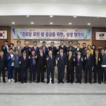 포천시-농협, '전국 최초' 경로당에  쌀 공급 상생 협약