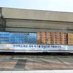 성남시, 산불 피해 고성 이재민에 긴급구호 물품 보내