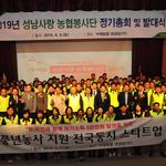 성남사랑 농협봉사단,2019년 정기총회와 발대식 열고 이웃사랑 실천 결의