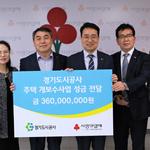 경기도시공사,저소득층 주거환경개선 위해 3억6천만 원 기부