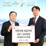 ㈜엘지가구유통 백정태 대표,  '하남 사랑愛나눔' 이웃돕기 성금 기탁