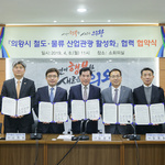 의왕시,철도·물류산업 관광 활성화 업무협약 체결