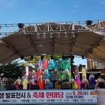 남양주시 진건읍 주민자치위원회 축제 한마당 개최