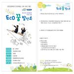 ㈜워터웨이플러스 한강문화관, 'ECO 꿈 발전소' 운영