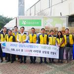 성남도시개발공사,직원들이 기증한 물품들 아름다운 가게 전달