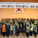 안산단원서, 2019년 어머니·학부모폴리스 합동 발대식 개최