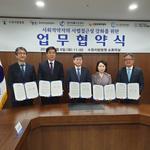 수원지법, 사법접근센터에서 활동하는 5개 기관과 업무협약 체결