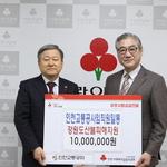 인천교통공사, 임직원들 마음 모아 사회복지공동모금회 1000만 원 전달