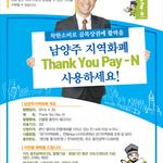남양주시, 오는 20일부터 지역화폐 'Thank You Pay-N' 발행