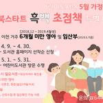 이천시립어린이도서관, 가정의 달을 맞아 '하양 까망' 배부