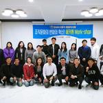 안산도시공사, '조직문화 혁신' 주제 청년이사회 워크숍
