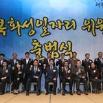 화성시,일자리정책 컨트롤타워 담당할 '행복화성일자리위원회' 출범