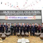여주시 능서면 신지3리, 세종발효식품협동조합 준공식 개최