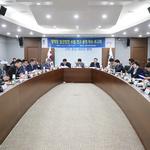 평택시, 평택항 발전 방안 수립 연구용역 착수보고회 개최