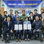 의왕시의회-영월군의회 상생발전 위한 협약 체결