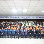 평택경찰서-국제대학교 '경·학 협력치안 활동' 활성화 위한 SAFETY 발대식