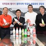 신동헌 광주시장-막걸리 제조업체 대표, 지역경제 활성화 간담회