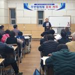 강화 남산마을 도시재생 주민협의체 총회서  운영위원 9명  재선출