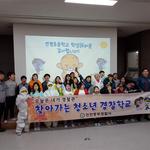 인천 중부서 찾아가는 청소년 경찰학교 운영