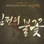 여주시, 뮤지컬 '임정의 불꽃, 조성환' 오늘 세종국악당서 첫선