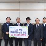 경기신용보증재단, 산불피해 입은 강원도 주민 위해 성금 1천만 원 전달