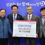 인천시 공직자들 강원 산불 이재민 돕기 성금 전달