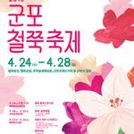 군포철쭉축제 24일~28일까지 5일간 개최