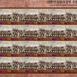 대한민국임시정부 수립 100주년 '기념 우표'