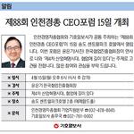 제88회 인천경총 CEO포럼 15일 개최