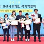 '안산 장애인 복지박람회' 재활 시설 등 31곳 참여