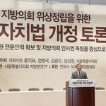 경기도의회 송한준 의장 지방자치법 개정 국회토론회 참석 개정안 통과 요청