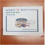 성남중원경찰서, 북한이탈주민을 위한 범죄예방 가이드북 제작·배포