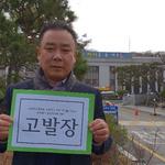 김포 산림 훼손 방치 시민단체, 업체 고발