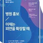 한국병원홍보협, 오는 5월 23일 제주 캠퍼트리 호텔서 세미나 개최