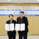 경복대, 서울시 동부기술교육원과 업무협약 체결