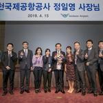 정일영 인천국제공항공사 사장 3년여의 임기 마쳐